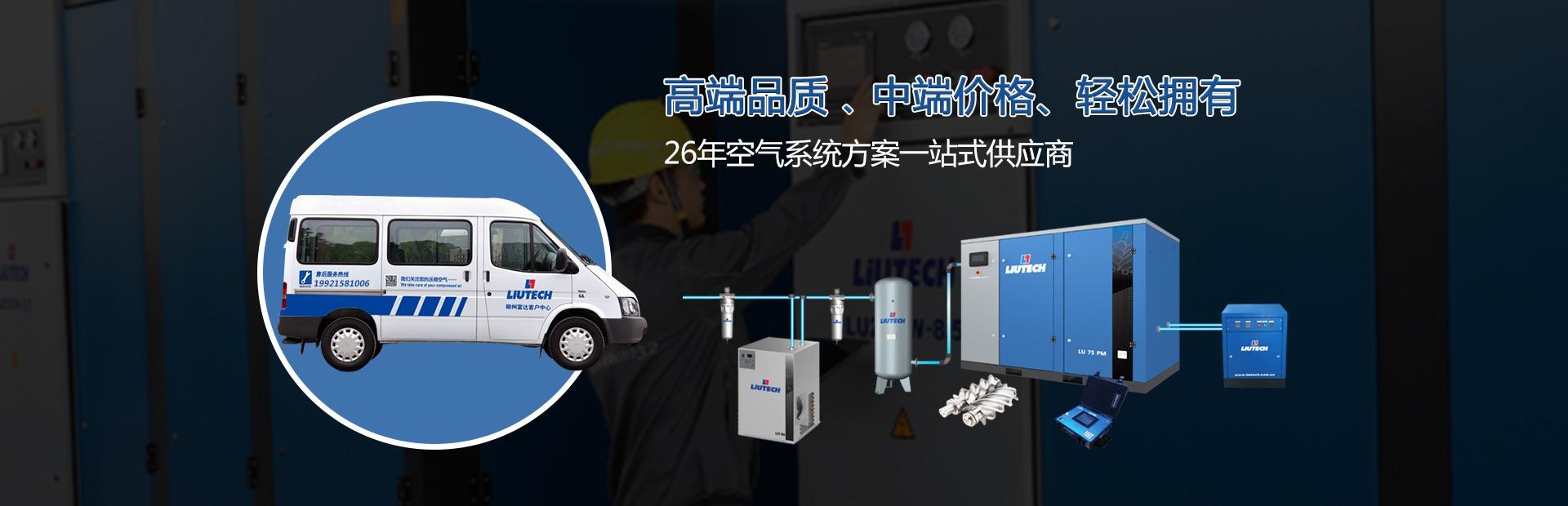 阿特拉斯,富达空压机提供一站式采购平台